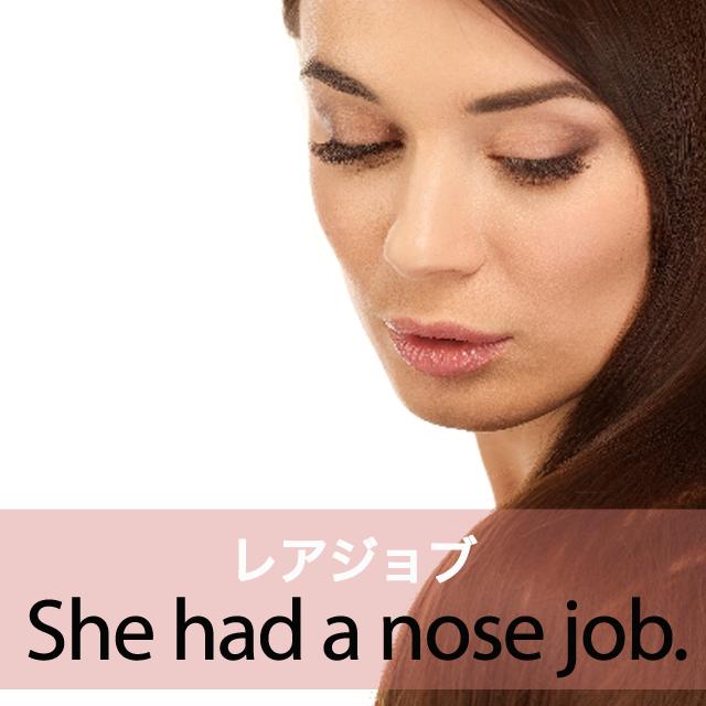 「レアジョブ」から学ぶ→ She had a nose job.