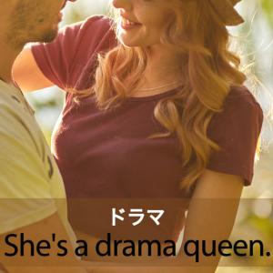 「ドラマ」から学ぶ→ She's a drama queen.