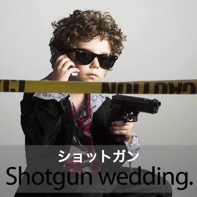 「ショットガン」から学ぶ→ Shotgun wedding.