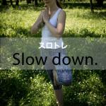 「スロトレ」から学ぶ→ Slow down.