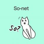 「So-net」から学ぶ→ So?