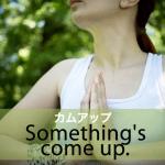「カムアップ」から学ぶ→ Something's come up.