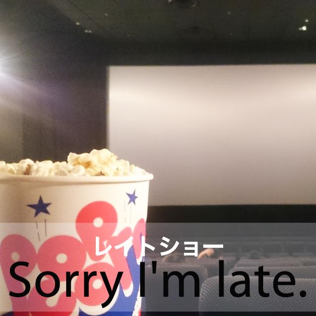 「レイトショー」から学ぶ→ Sorry I'm late.