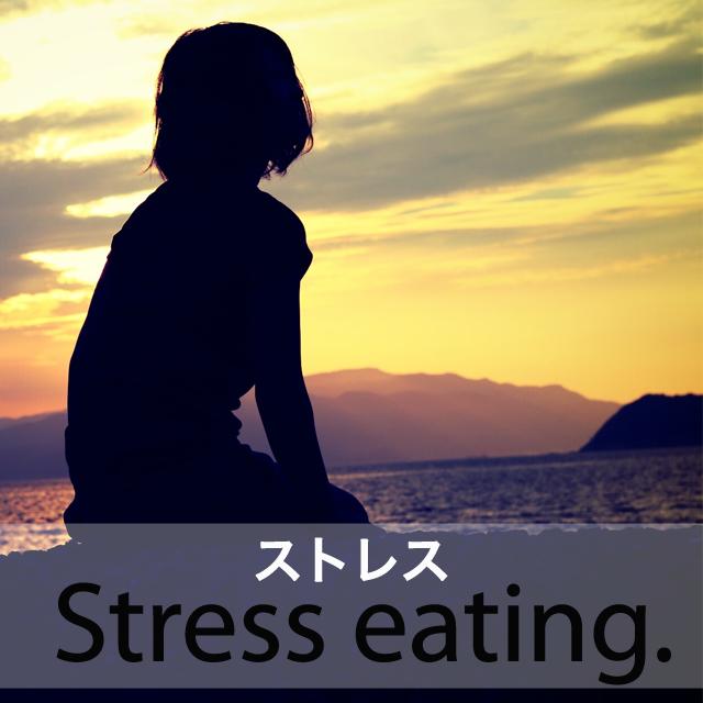 「ストレス」から学ぶ→ Stress eating.