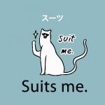 「スーツ」から学ぶ→ Suits me.