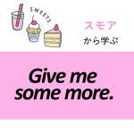 「スモア」から学ぶ<br>Give me some more!
