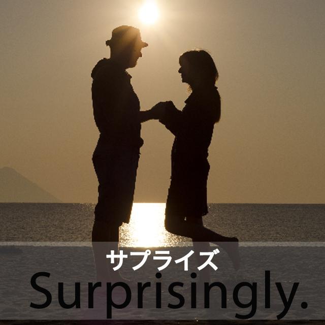 「サプライズ」から学ぶ→ Surprisingly.