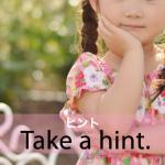 「ヒント」から学ぶ→ Take a hint.