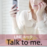 「LINE トーク」から学ぶ→ Talk to me.