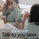「アメトーーク」から学ぶ→Talk to you later.