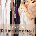 「ディテール」から学ぶ→ Tell me the details.