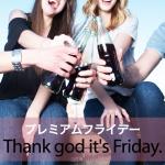 「プレミアムフライデー」から学ぶ→ Thank god it's Friday.