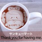 「サンキューマート」から学ぶ→ Thank you for having me.