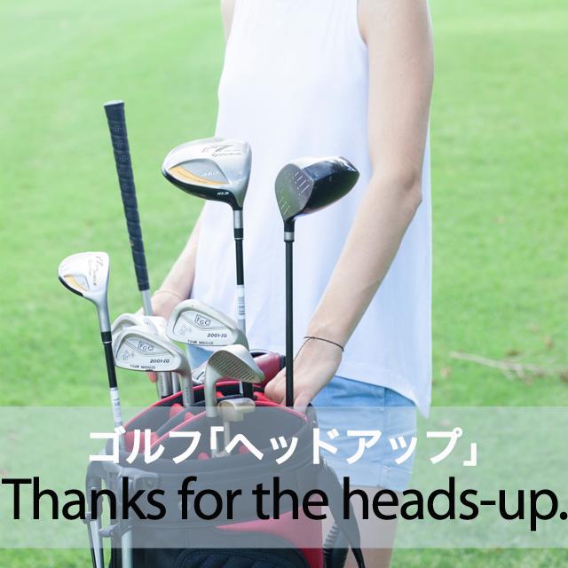 ゴルフ「ヘッドアップ」から学ぶ→ Thanks for the heads-up.