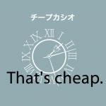「チープカシオ」から学ぶ→ That's cheap.