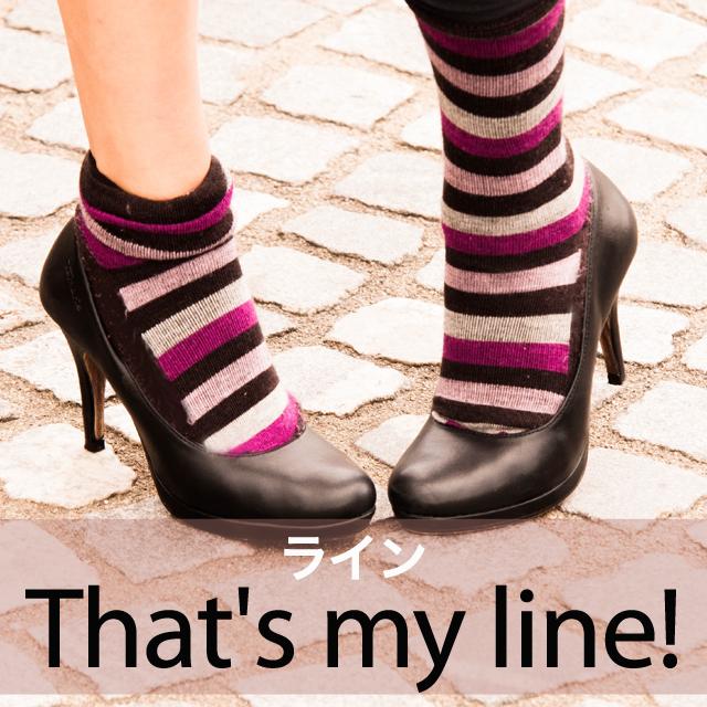 「ライン」から学ぶ→ That's my line!