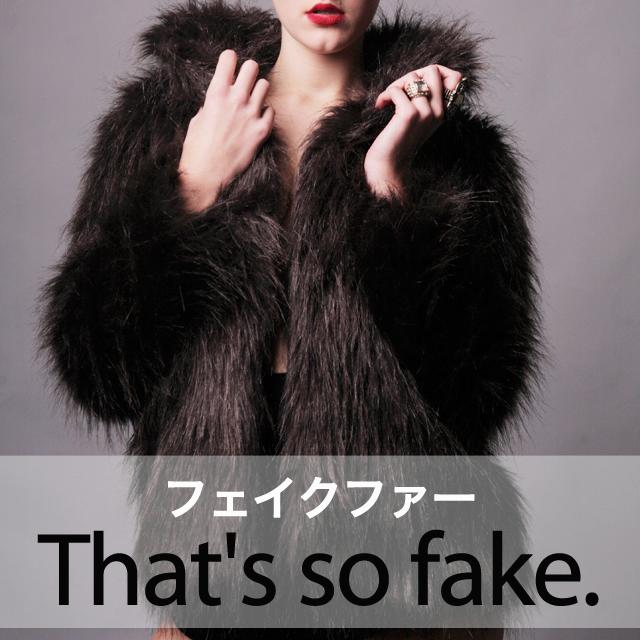 「フェイクファー」から学ぶ→ That's so fake.