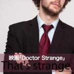 映画「Doctor Strange」から学ぶ→ That's strange.