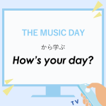 「THE MUSIC DAY」から学ぶ<br />How's your day?