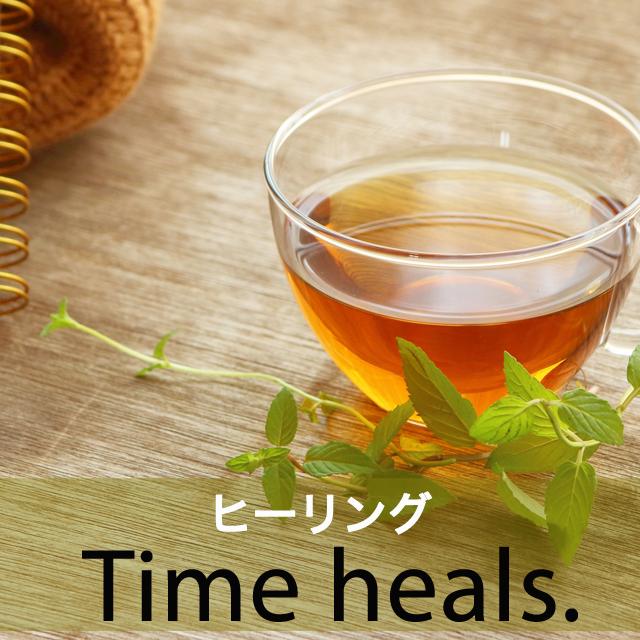「ヒーリング」から学ぶ→ Time heals.