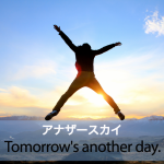 「アナザースカイ」から学ぶ→ Tomorrow's another day.