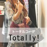 「トータルコーデ」から学ぶ→ Totally!