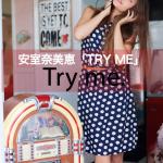 安室奈美恵「TRY ME」から学ぶ→ Try me.
