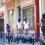 「セグウェイ」から学ぶ→ Way to go.