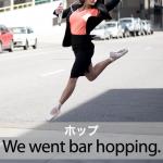 「ホップ」から学ぶ→ We went bar hopping.