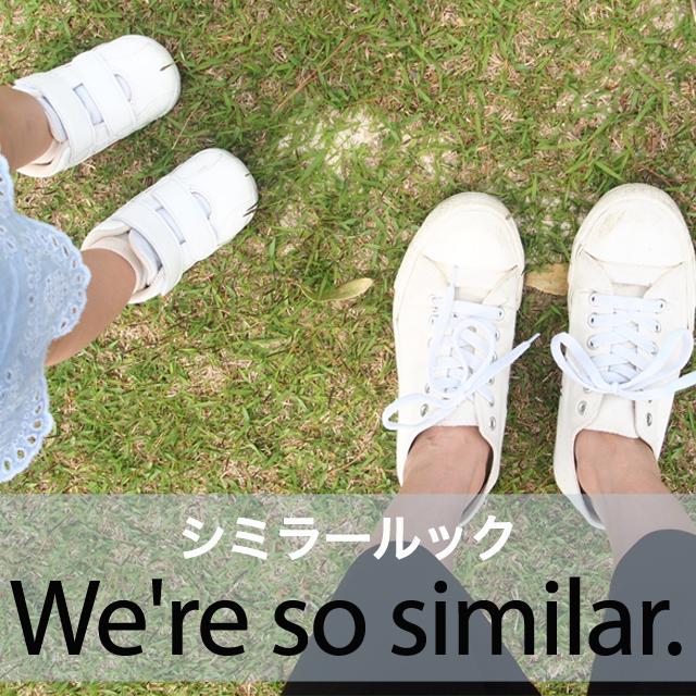 「シミラールック」から学ぶ→ We're so similar.