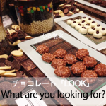 「チョコレート LOOK」から学ぶ→ What are you looking for?