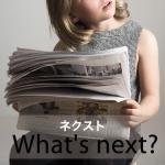 「ネクスト」から学ぶ→ What's next?