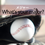 「メジャー」から学ぶ→ What's your major?