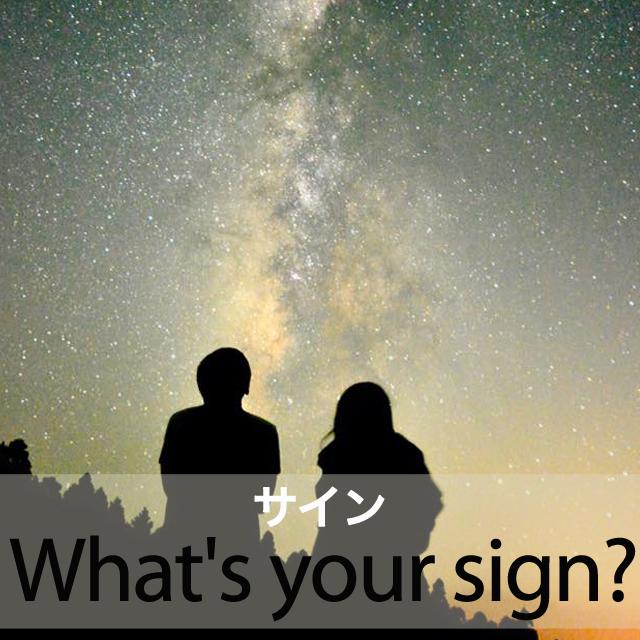 「サイン」から学ぶ→ What's your sign?