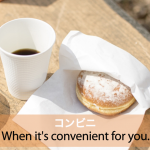 「コンビニ」から学ぶ→ When it's convenient for you.