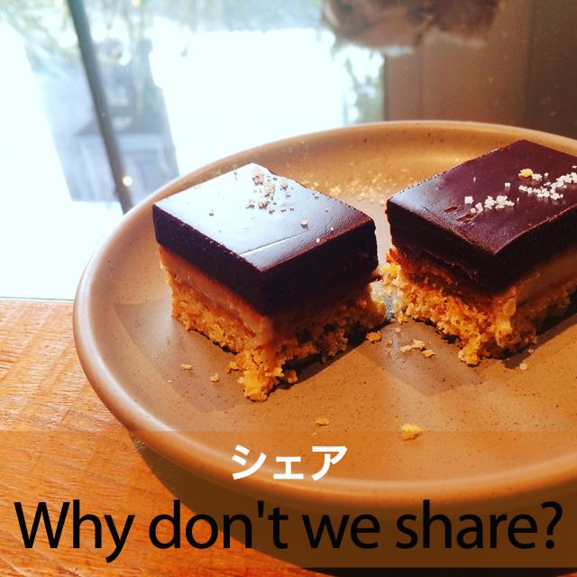 「シェア」から学ぶ→ Why don't we share?
