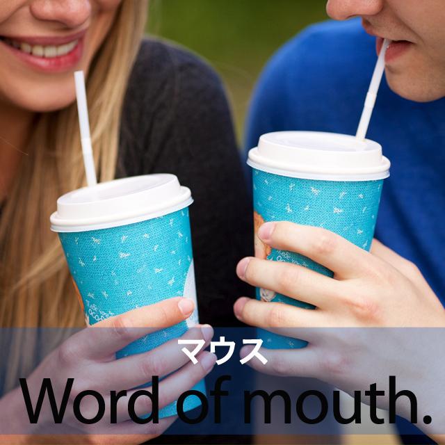 「マウス」から学ぶ→ Word of mouth.