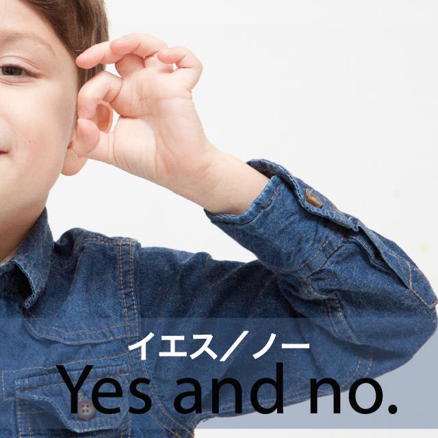 「イエス/ノー」から学ぶ→ Yes and no.