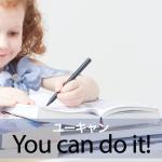 「ユーキャン」から学ぶ→ You can do it!
