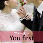 「ファースト」から学ぶ→ You first.