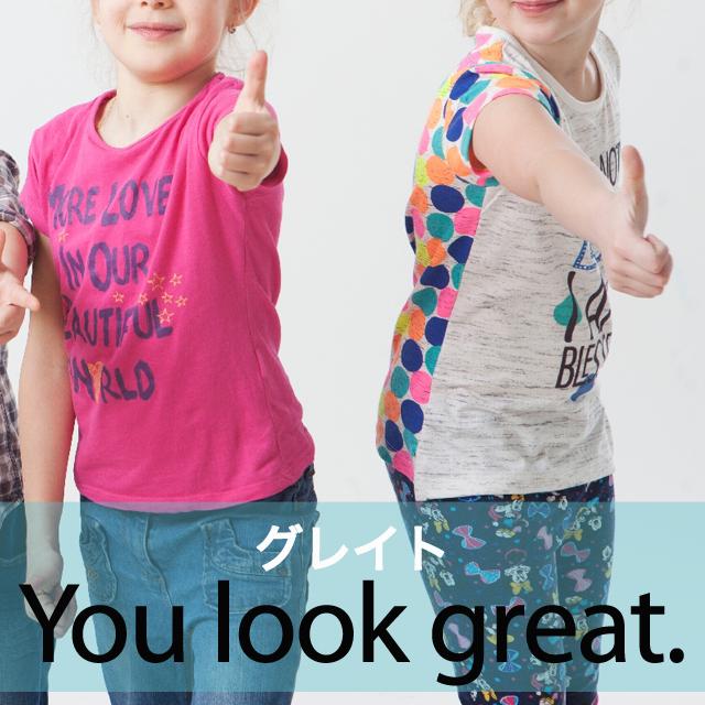 「グレイト」から学ぶ→ You look great.