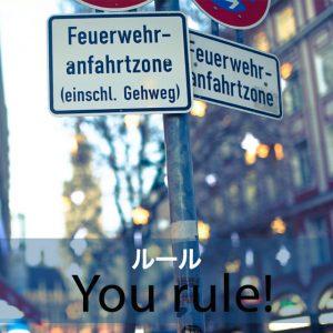 「ルール」から学ぶ→ You rule!