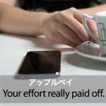 「アップルペイ」から学ぶ→ Your effort really paid off.
