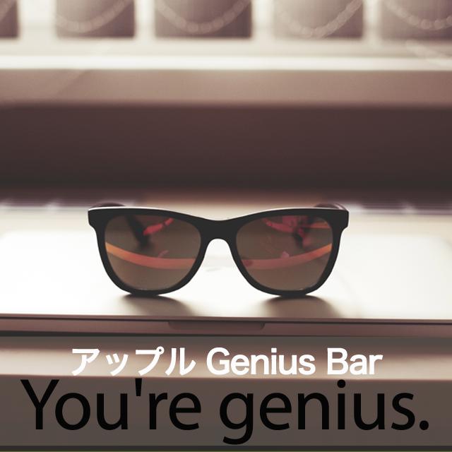 「アップル Genius Bar」から学ぶ→ You're genius.