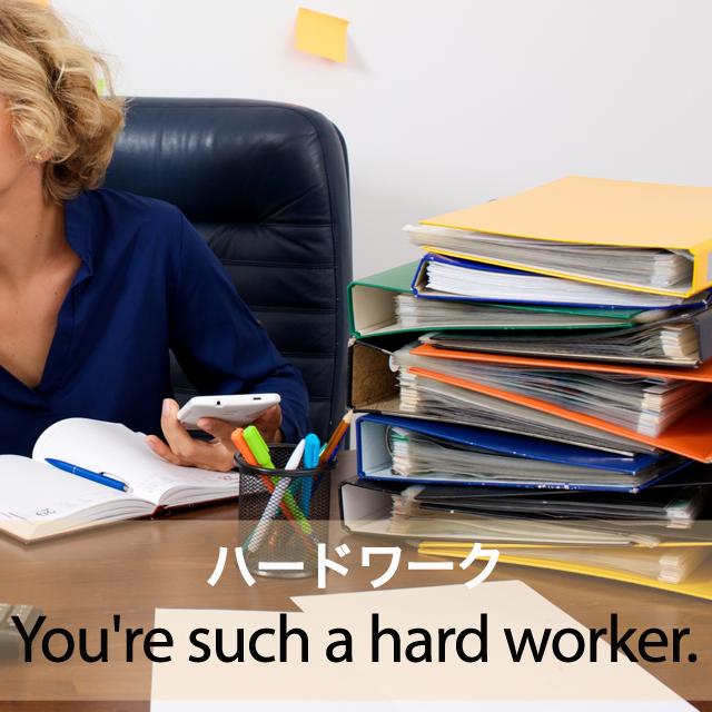 「ハードワーク」から学ぶ→ You're such a hard worker.