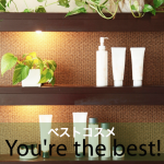 「ベストコスメ」から学ぶ→ You're the best!